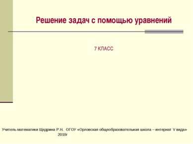 Решение задач с помощью уравнений 7 КЛАСС Учитель математики Щедрина Р.Н. ОГО...