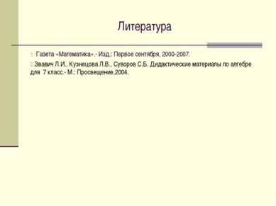 Литература Газета «Математика».- Изд.: Первое сентября, 2000-2007. Звавич Л.И...