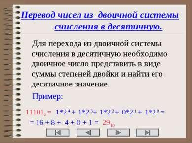 Перевод чисел из двоичной системы счисления в десятичную. Для перехода из дво...