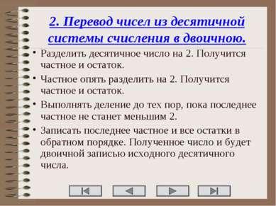 2. Перевод чисел из десятичной системы счисления в двоичною. Разделить десяти...
