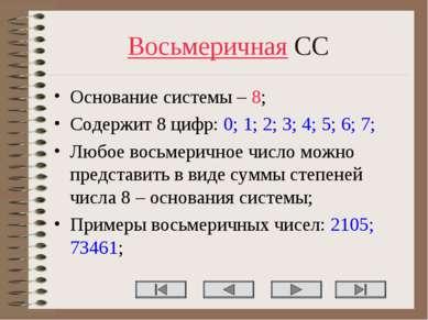 Восьмеричная СС Основание системы – 8; Содержит 8 цифр: 0; 1; 2; 3; 4; 5; 6; ...