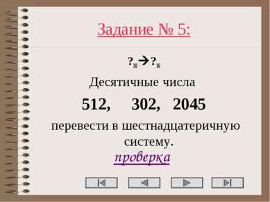 Задание № 5: ?10 ?16 Десятичные числа 512, 302, 2045 перевести в шестнадцатер...