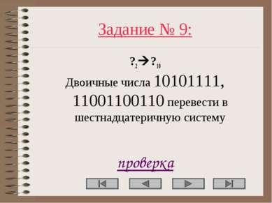 Задание № 9: ?2 ?10 Двоичные числа 10101111, 11001100110 перевести в шестнадц...