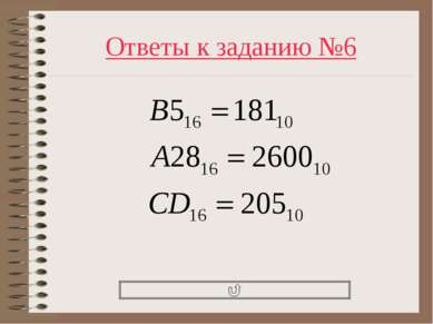 Ответы к заданию №6