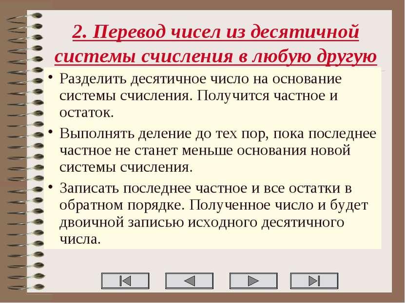 2. Перевод чисел из десятичной системы счисления в любую другую Разделить дес...