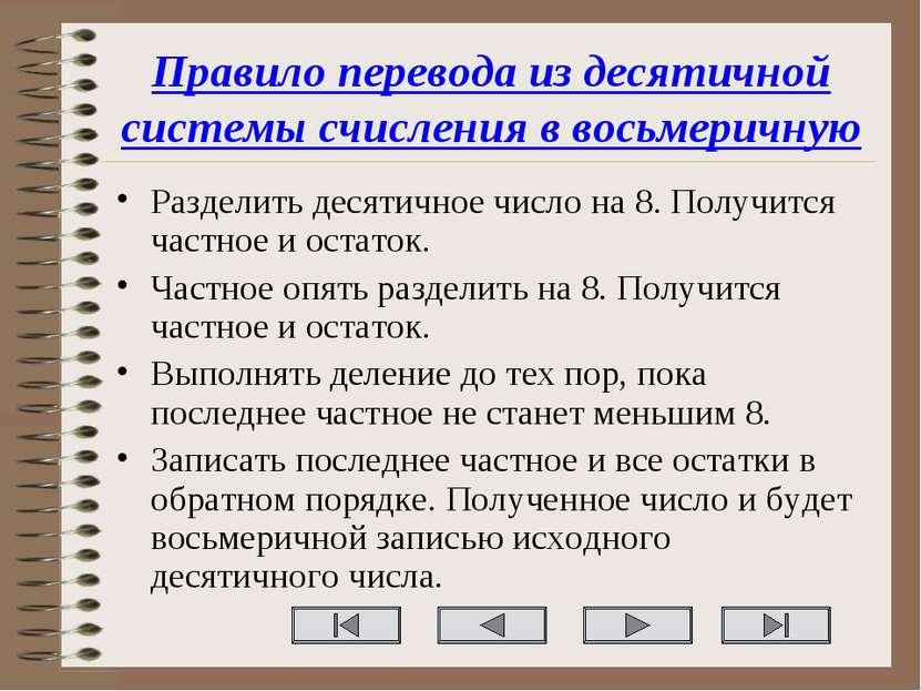 Правило перевода из десятичной системы счисления в восьмеричную Разделить дес...