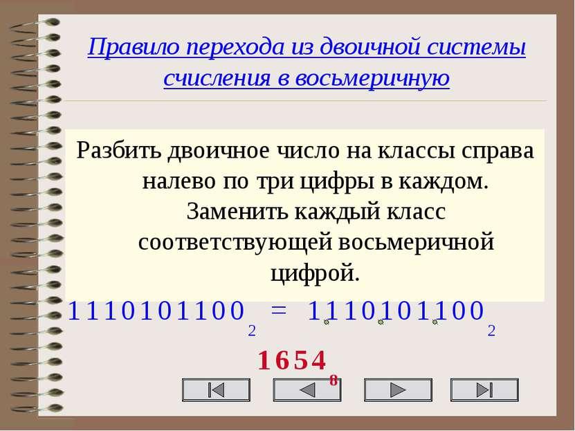 Правило перехода из двоичной системы счисления в восьмеричную Разбить двоично...