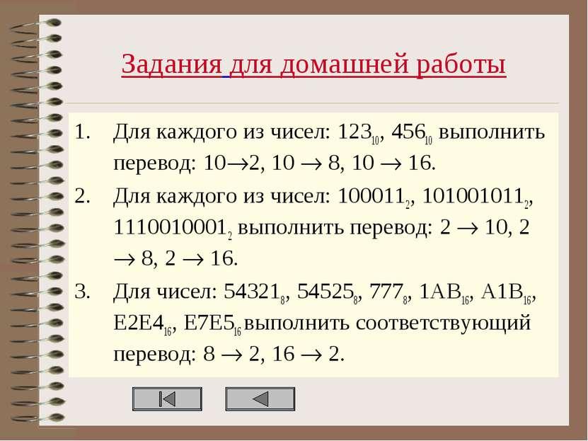 Задания для домашней работы Для каждого из чисел: 12310, 45610 выполнить пере...
