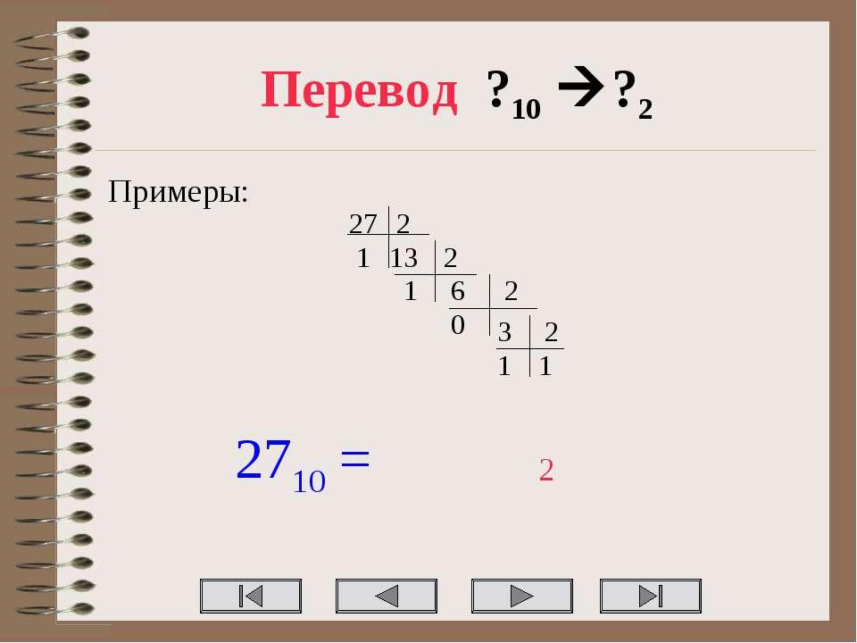 Перевод ?10 ?2 Примеры: 27 2 13 1 2 6 1 2 3 0 2 1 1 2710 = 2