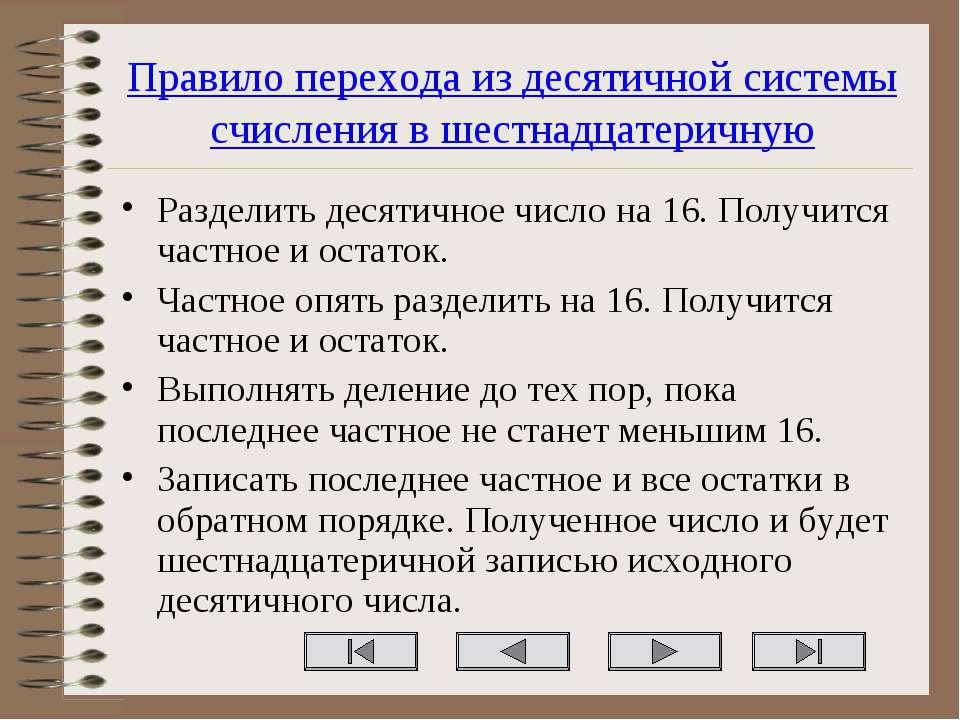 Правило перехода из десятичной системы счисления в шестнадцатеричную Разделит...