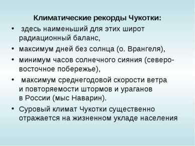 Климатические рекорды Чукотки: здесь наименьший для этих широт радиационный б...