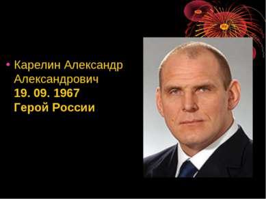 КарелинАлександр Александрович 19. 09. 1967 Герой России