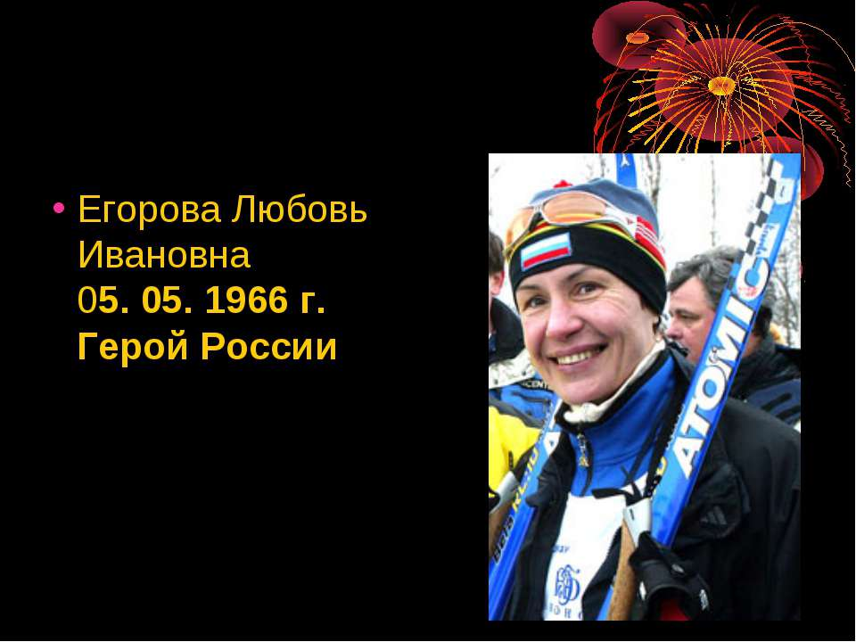 ЕгороваЛюбовь Ивановна 05. 05. 1966 г. Герой России