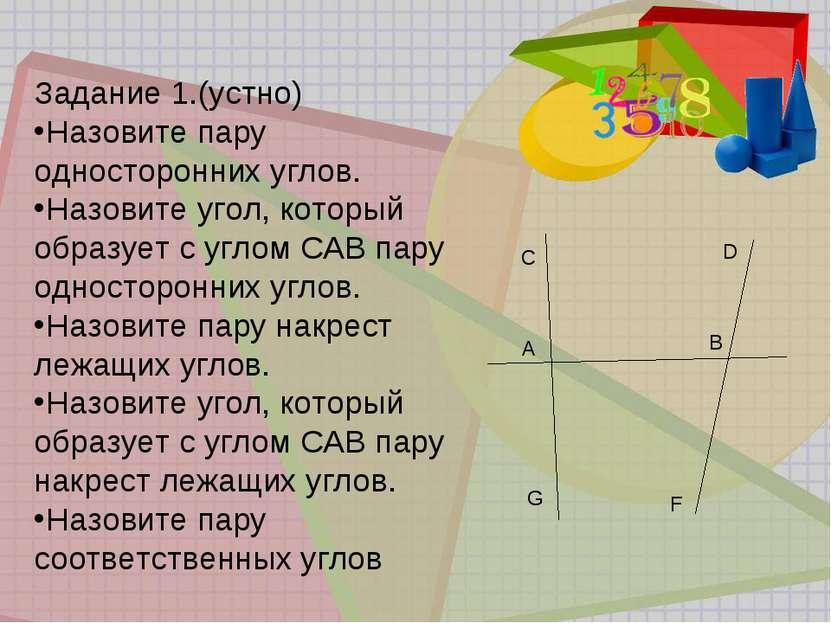 Задание 1.(устно) Назовите пару односторонних углов. Назовите угол, который о...