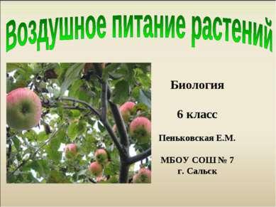 Биология 6 класс Пеньковская Е.М. МБОУ СОШ № 7 г. Сальск