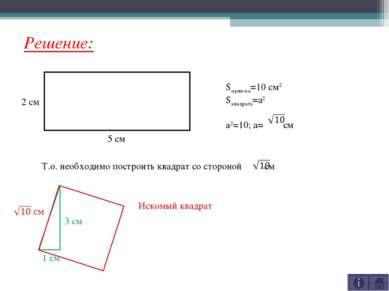 2 см 5 см Решение: Sпрям-ка=10 см2 Sквадрата=a2 a2=10; a= см Т.о. необходимо ...