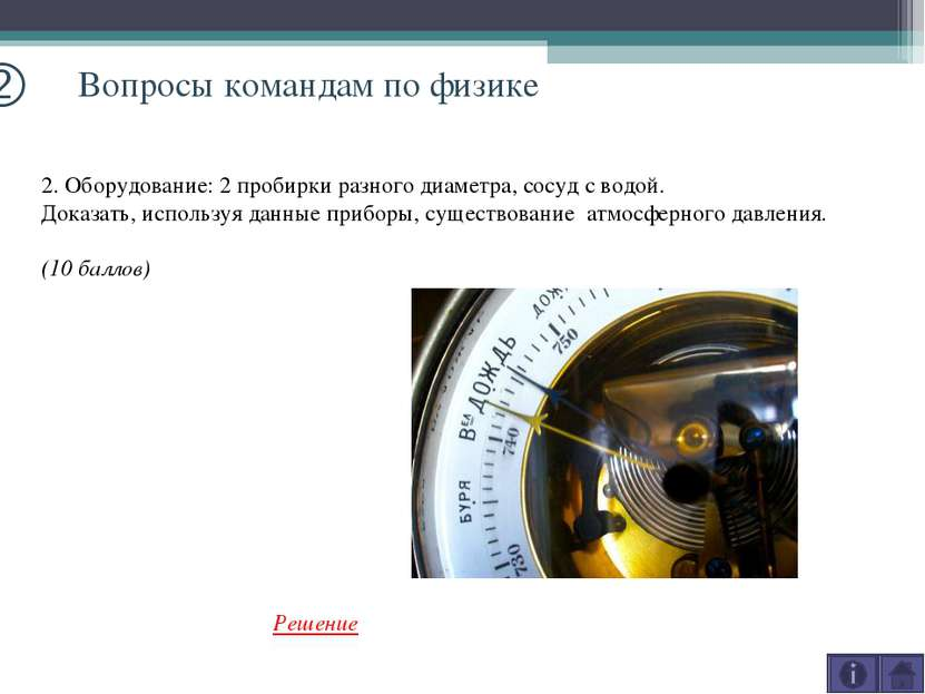 k Вопросы командам по физике 2. Оборудование: 2 пробирки разного диаметра, со...