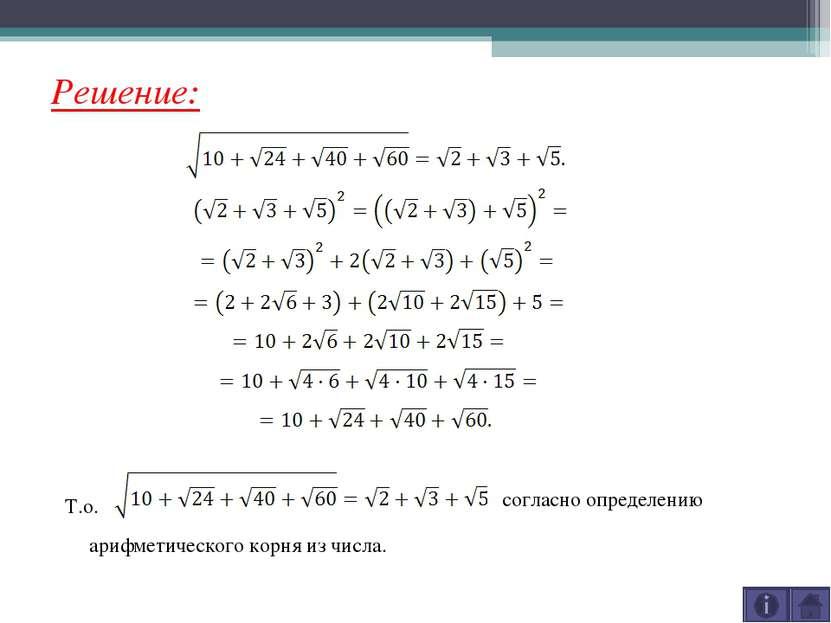 Решение: Т.о. согласно определению арифметического корня из числа.