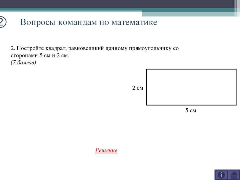 k Вопросы командам по математике 2. Постройте квадрат, равновеликий данному п...
