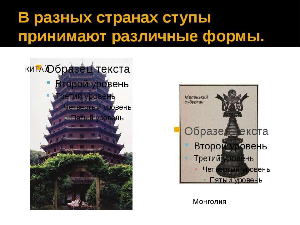 В разных странах ступы принимают различные формы. КИТАЙ Монголия
