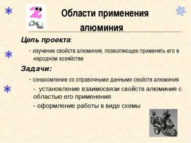 Области применения алюминия Цель проекта: - изучение свойств алюминия, позвол...