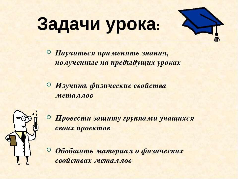 Задачи урока: Научиться применять знания, полученные на предыдущих уроках Изу...