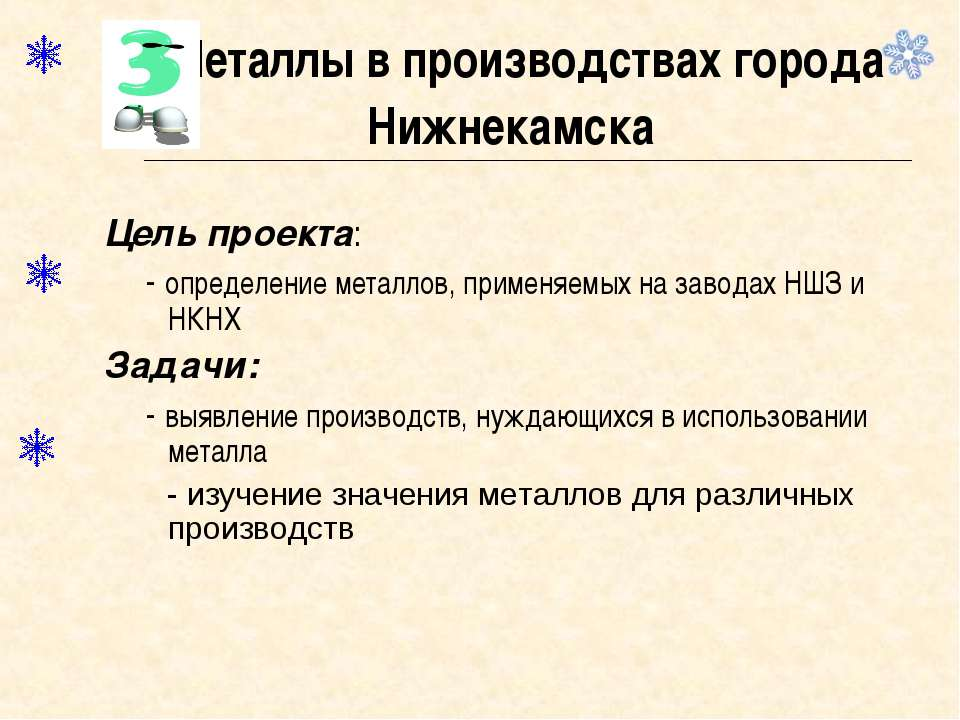 Металлы в производствах города Нижнекамска Цель проекта: - определение металл...