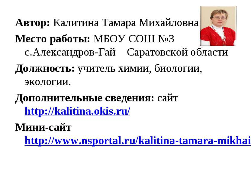 Автор: Калитина Тамара Михайловна Место работы: МБОУ СОШ №3 с.Александров-Гай...