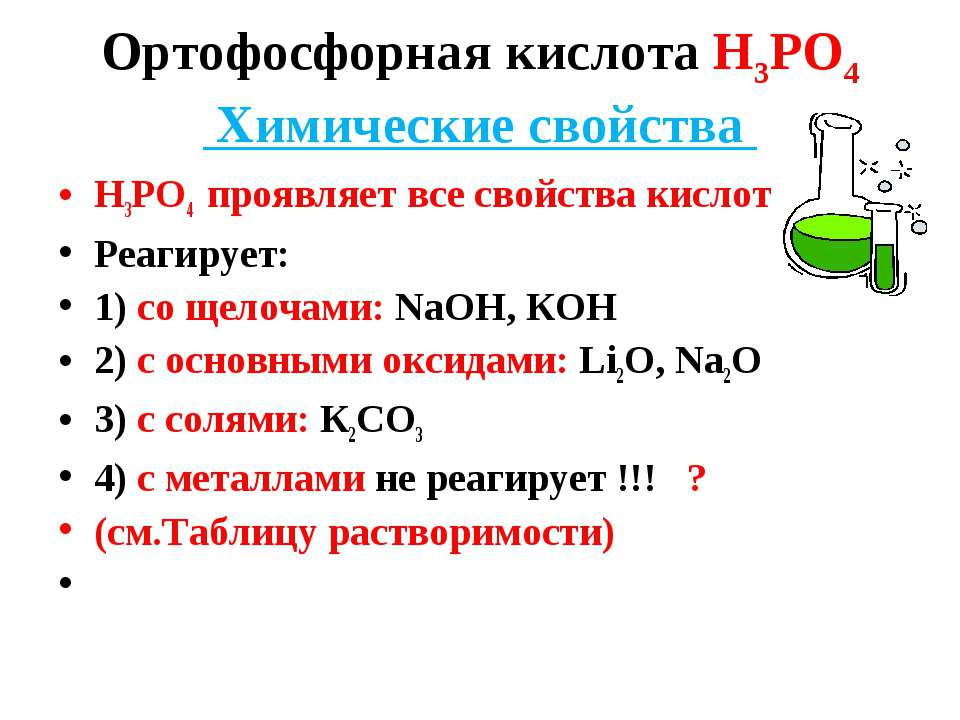 Это зависит от того, каким способом сгущена фосфорная кислота.