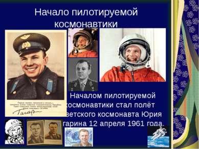 Начало пилотируемой космонавтики Началом пилотируемой космонавтики стал полёт...