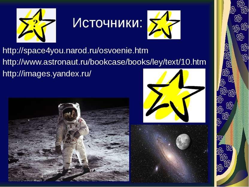 Источники: http://space4you.narod.ru/osvoenie.htm http://www.astronaut.ru/boo...
