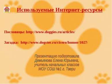 Используемые Интернет-ресурсы Загадка: http://www.dogster.ru/cicero/humor/102...