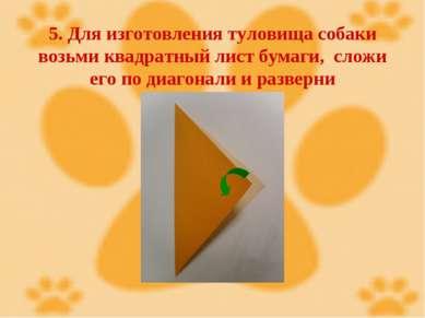 5. Для изготовления туловища собаки возьми квадратный лист бумаги, сложи его ...