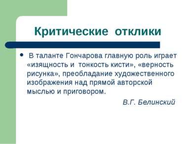 Критические отклики В таланте Гончарова главную роль играет «изящность и тонк...