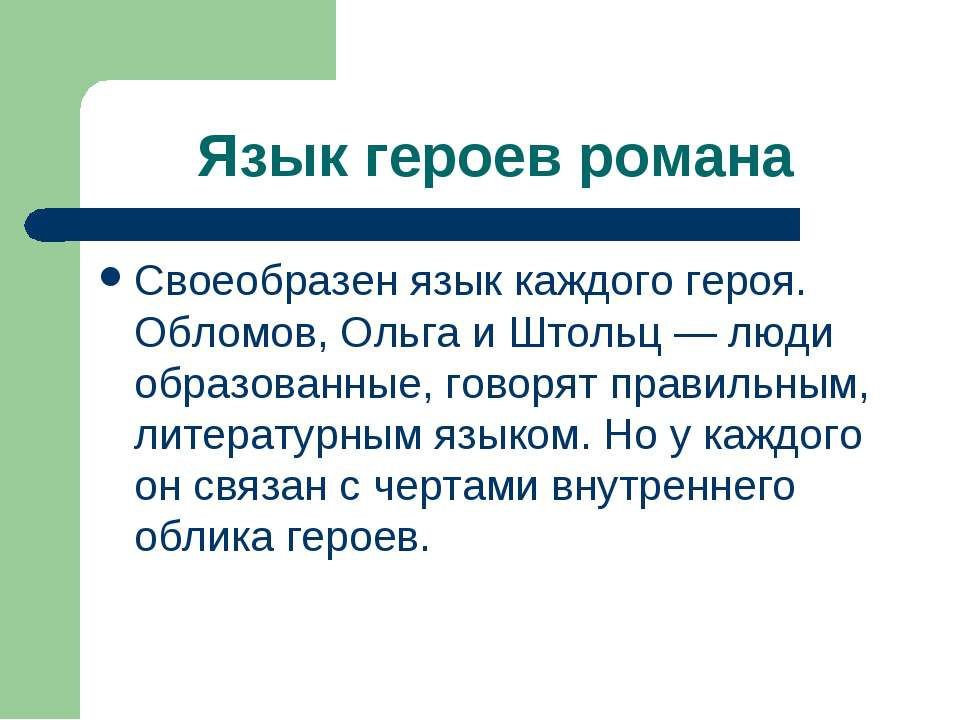 Язык героев романа Своеобразен язык каждого героя. Обломов, Ольга и Штольц — ...