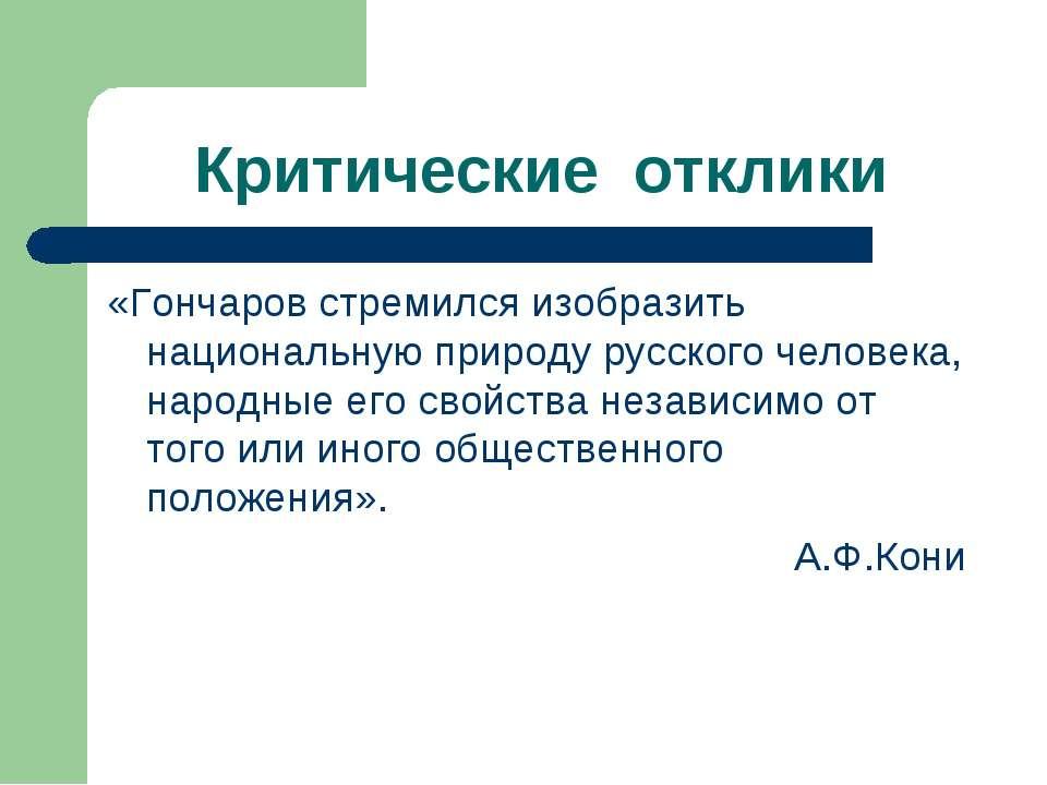 Критические отклики «Гончаров стремился изобразить национальную природу русск...