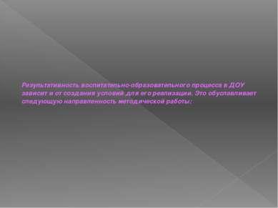 Результативность воспитательно-образовательного процесса в ДОУ зависит и от с...