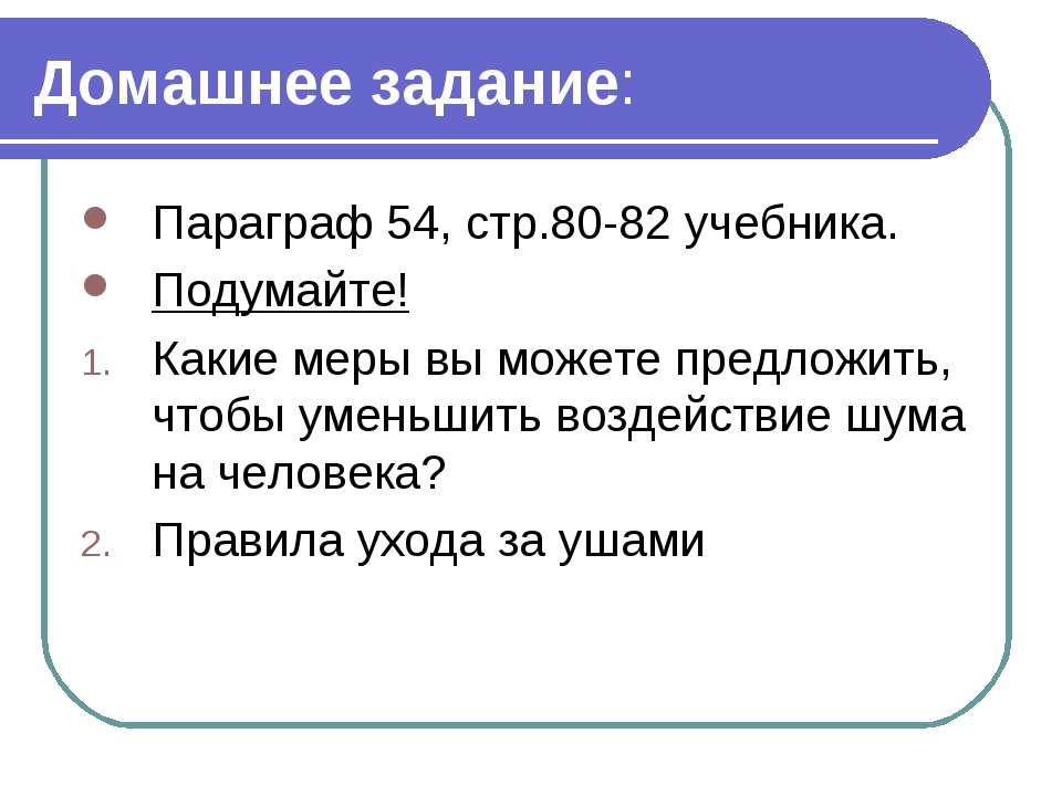 Домашнее задание: Параграф 54, стр.80-82 учебника. Подумайте! Какие меры вы м...