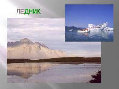 ЛЕДНИК На острове находится более 120 ледников.11% покрыто ледниками. Здесь н...
