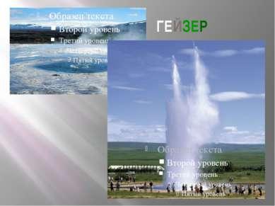 ГЕЙЗЕР С вулканической деятельностью тесно связаны горячие источники, рассред...