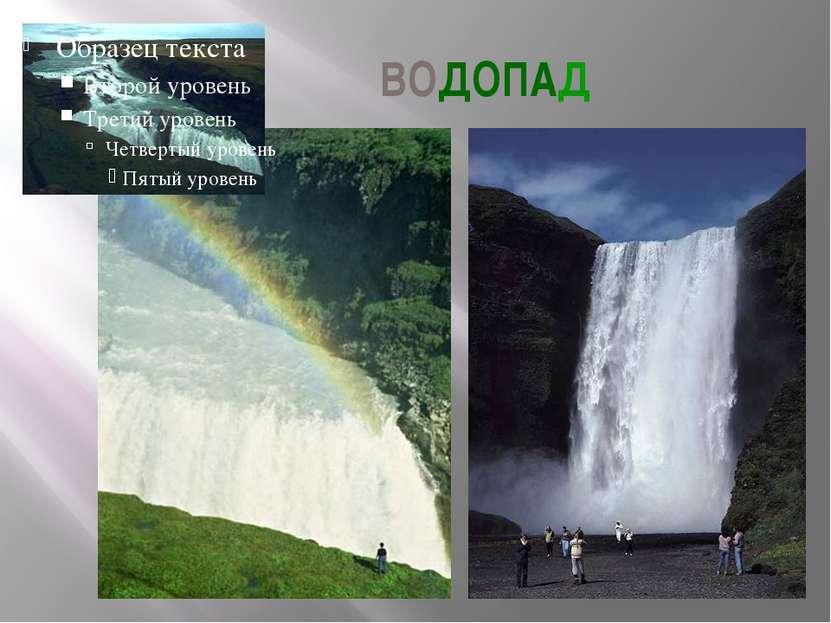 ВОДОПАД Слева – водопад Гюльфосс, самый известный в Исландии.