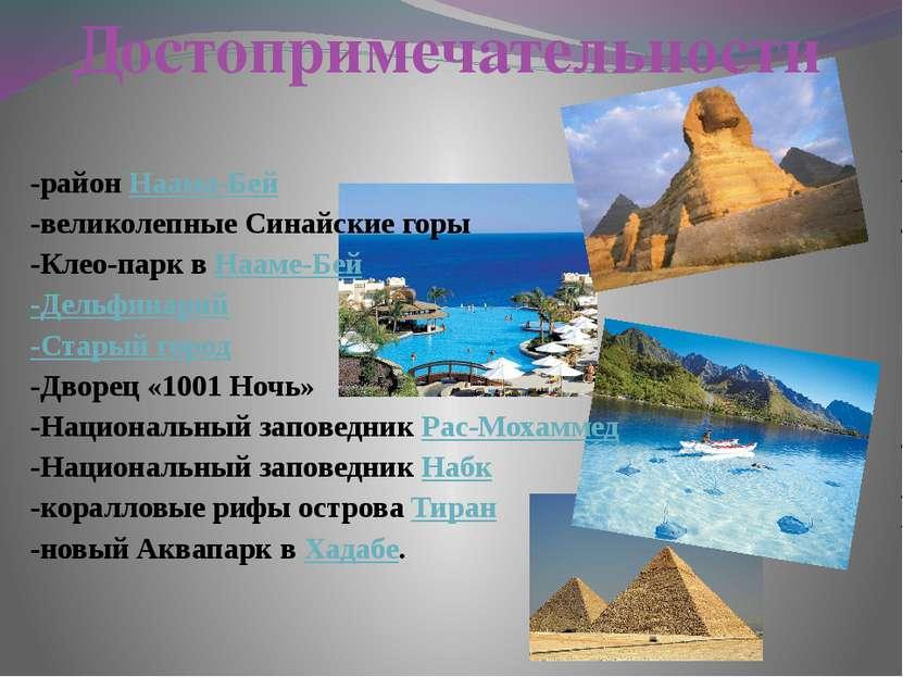 Достопримечательности -район Наама-Бей -великолепные Синайские горы -Клео-пар...