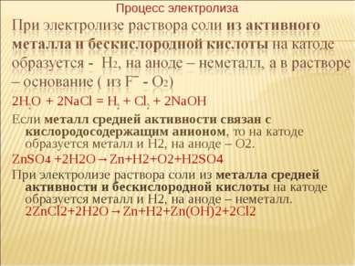 2H2O + 2NaCl = H2 + Cl2 + 2NaOH Если металл средней активности связан с кисло...