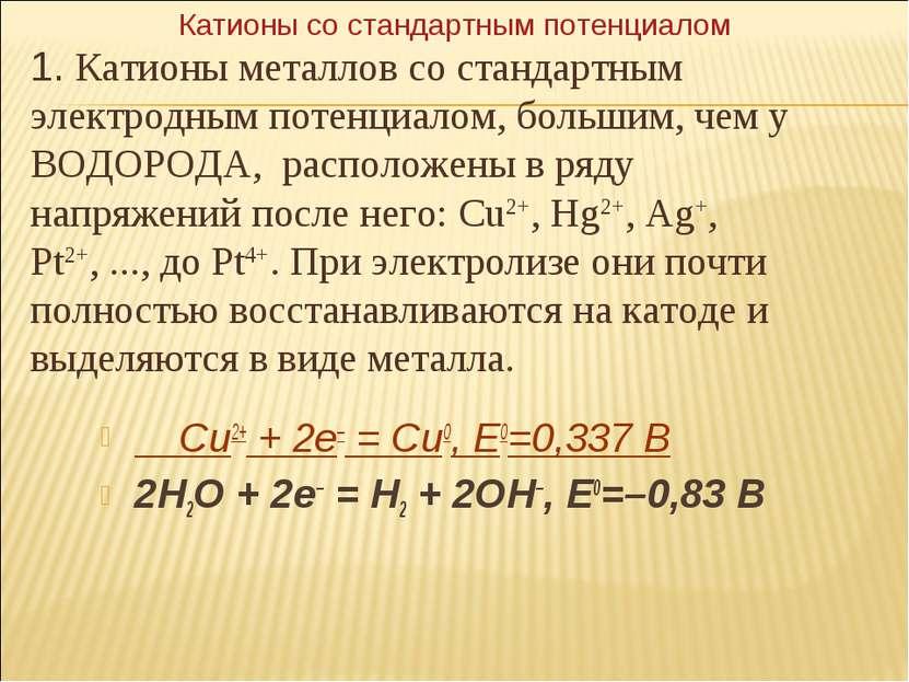 Cu2+ + 2e– = Cu0, E0=0,337 В 2H2O + 2e– = H2 + 2OH–, E0=–0,83 В 1. Катионы ме...