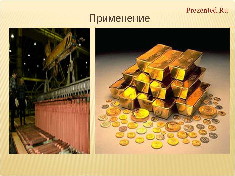 Применение Prezented.Ru
