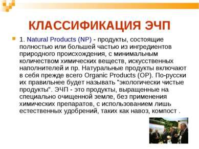 КЛАССИФИКАЦИЯ ЭЧП 1. Natural Products (NP) - продукты, состоящие полностью ил...