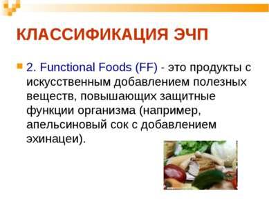 КЛАССИФИКАЦИЯ ЭЧП 2. Functional Foods (FF) - это продукты с искусственным доб...