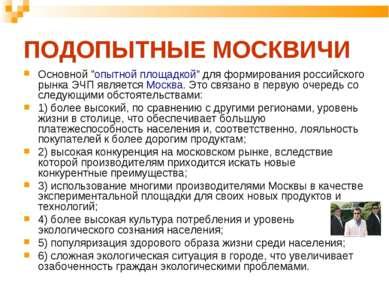 """ПОДОПЫТНЫЕ МОСКВИЧИ Основной """"опытной площадкой"""" для формирования российского..."""
