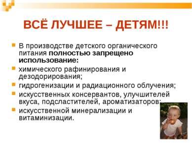 ВСЁ ЛУЧШЕЕ – ДЕТЯМ!!! В производстве детского органического питания полностью...