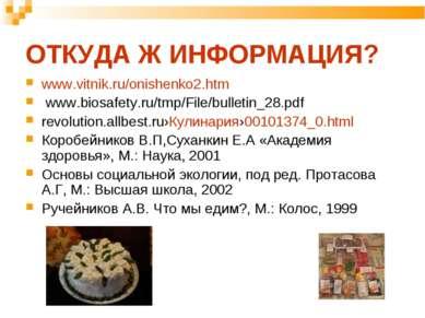 ОТКУДА Ж ИНФОРМАЦИЯ? www.vitnik.ru/onishenko2.htm www.biosafety.ru/tmp/File/b...